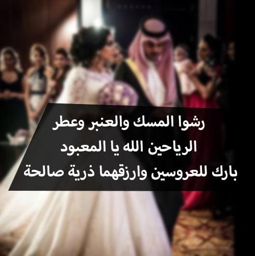 أجمل دعاء للعروسين الجدد صور حصرية وأدعية مكتوبة هيلاهوب