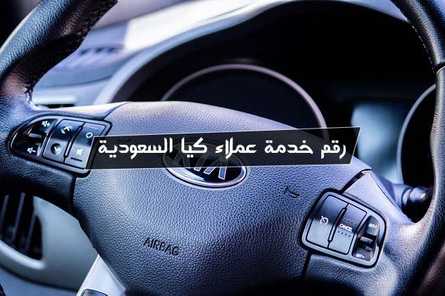 جميع ارقام خدمة عملاء كيا الجبر السعودية جميع الفروع هيلاهوب