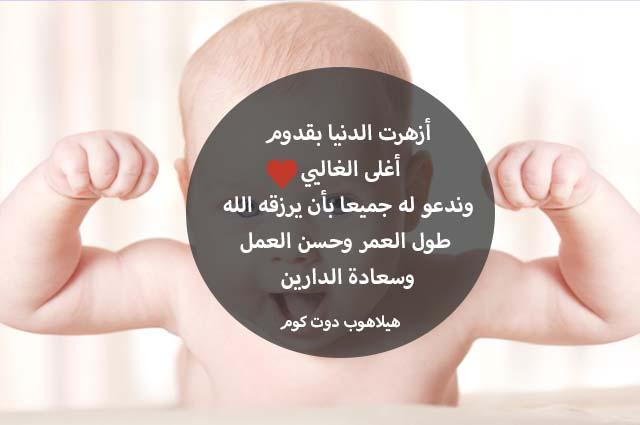صور و عبارات تهنئة بالمولود الجديد اسلامية للذكر والأنثي هيلاهوب